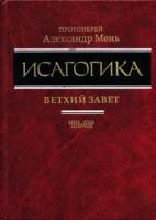 Исагогика - Александр Мень