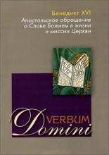 Бенедикт XVI - Verbum Domini о Слове Божием