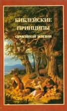 Ярл Николаевич Пейсти - Библейские принципы семейной жизни