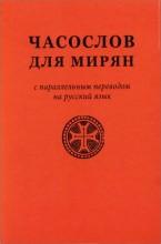 Часослов для мирян : с параллельным переводом на русский язык