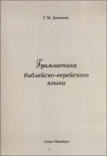 Гретта Михайловна Демидова – Грамматика библейско-еврейского языка