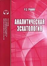 Роман Гранин - Аналитическая эсхатология