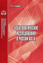 Роман Гранин - Эсхатологические исследования в России XXI век