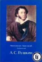 Митрополит Анастасий Грибановский - Пушкин в его отношении к религии и Православной Церкви