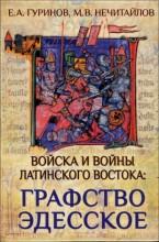 Гуринов, М. В. Нечитайлов - Войска и войны Латинского Востока: графство Эдесское