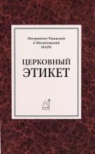 Марк - Митрополит Рязанский - Церковный этикет