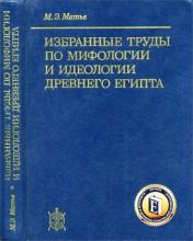 Милица Эдвиновна Матье - Избранные труды по мифологии и идеологии древнего Египта