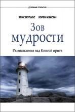 Элис Мэтьюс, Кэрен Мэйсон - Зов мудрости - Размышления над Книгой притч