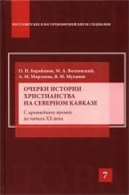 Очерки истории христианства на Северном Кавказе: С древнейших времен до начала XX века