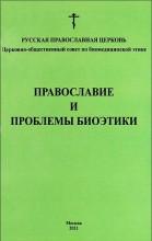 Православие и проблемы биоэтики -  Сборник работ