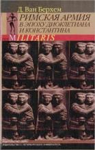 Дени Ван Берхем - Римская армия в эпоху Диоклетиана и Константина