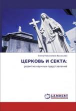 Елена Николаевна Васильева – Церковь и секта – развитие научных представлений