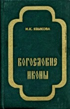 Богословие иконы - Ирина Языкова