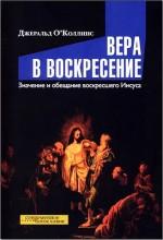 О'Коллинс Джеральд - Вера в воскресение - Значение и обещание воскресшего Иисуса