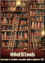 OOoFBTools - Обработка текста - экспорт fb2