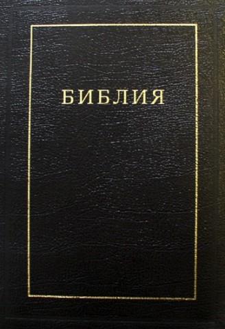 Отличия Синодального перевода Библии 1882