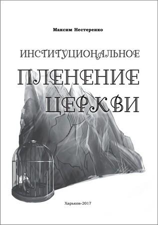 Нестеренко Институциональное пленение церкви