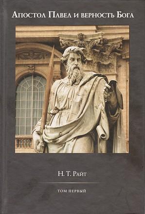 Апостол Павел и верность Бога - Мировоззрение Павла - Вопросы которые остались нерешенными - Николас Томас Райт