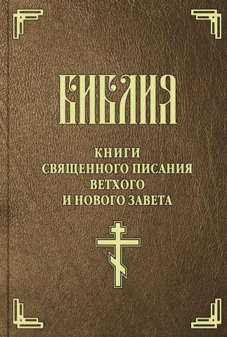 Краткая история Синодального перевода Библии на русский язык