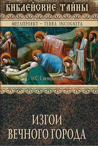Ирина Свенцицкая - Изгои Вечного города