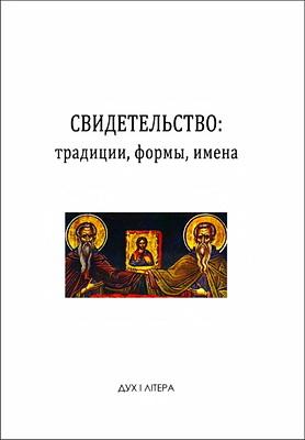 Свидетельство - традиции - формы - имена - Успенские чтения