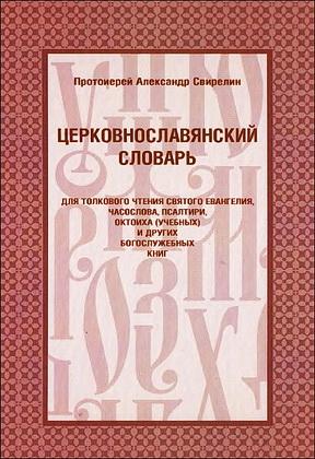 Александр Свирелин - Церковнославянский словарь для толкового чтения