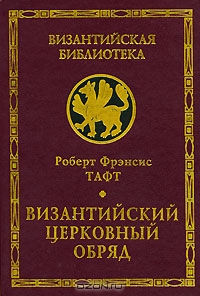 Тафт Роберт - Византийский церковный обряд