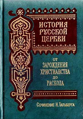 Николай Тальберг - История русской церкви - 2 тома