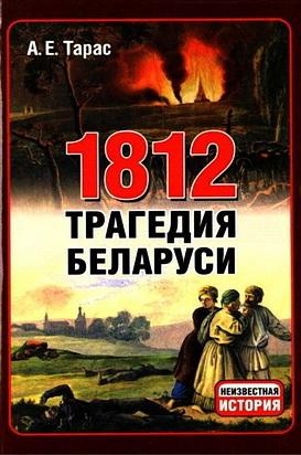 Тарас - 1812 год