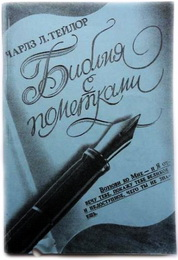 Библия с пометками - Чарлз Тейлор