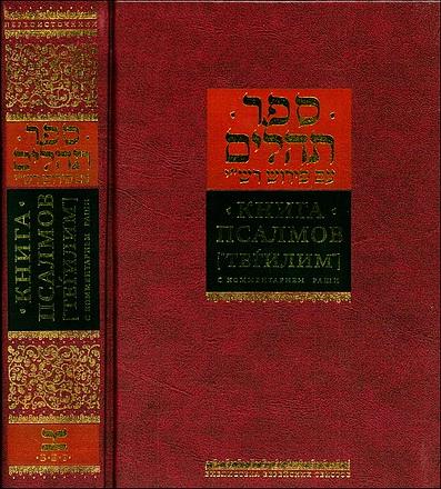 Тегилим, Книга псалмов, с комментарием Раши