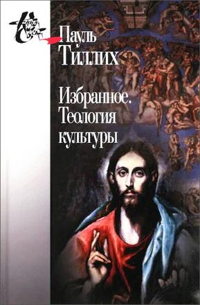 Пауль Тиллих - Избранное - Теология культуры