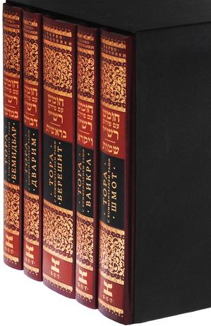 Тора с комментариями Раши - в 5 томах - Книжники