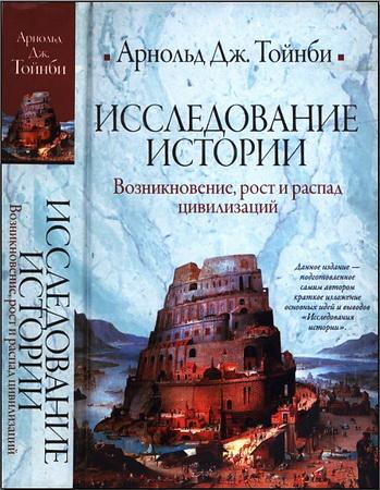 Арнольд Тойнби - Исследование истории