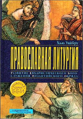 Хью Уайбру - Православная литургия