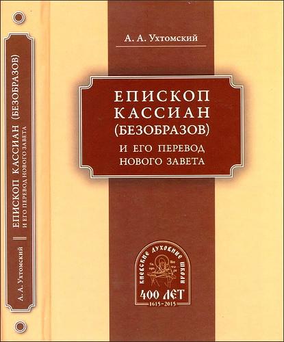 Андрей Алексеевич Ухтомский - Епископ Кассиан (Безобразов) и его перевод Нового Завета