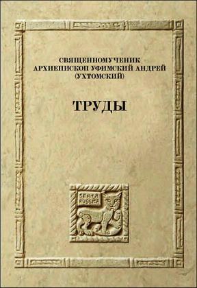 Сидаш Т. Г., Сапожникова С. Д. - Священномученик Архиепископ Уфимский Андрей (Ухтомский) – Труды