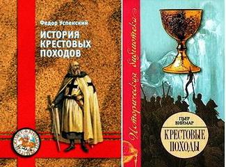 Успенский Ф. История крестовых походов Виймар П. Крестовые походы. Миф и реальность Священной войны