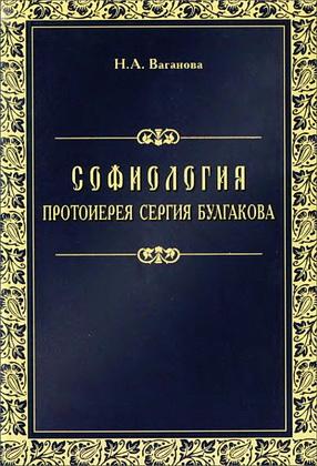 Ваганова - Софиология Сергия Булгакова