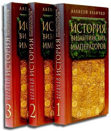 Величко - История Византийских императоров