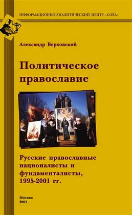 Александр Верховский - Политическое православие