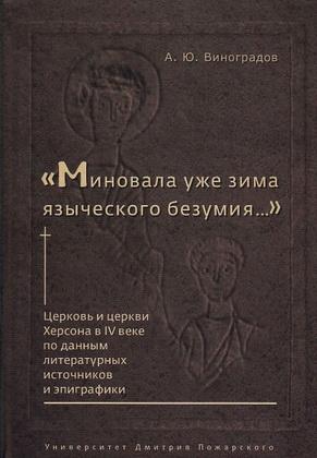 Виноградов - Миновала уже зима - Церковь и церкви Херсона в IV веке