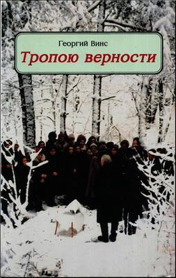 Георгий Винс - Тропою верности