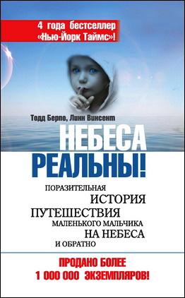 Тодд Берпо - Линн Винсент - Небеса реальны