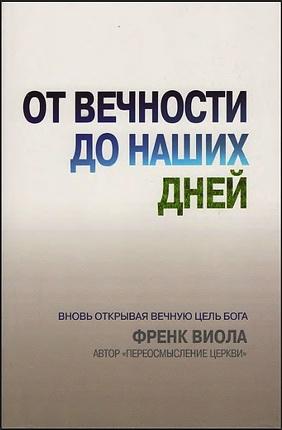 Фрэнк Виола - От вечности до наших дней