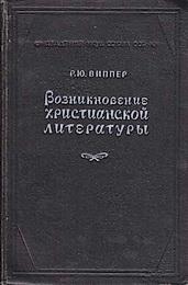 Виппер Р. Ю. Возникновение христианской литературы
