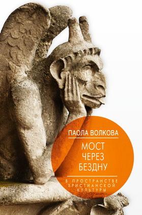 Паола Волкова - Мост через бездну - В пространстве христианской культуры