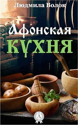 Людмила Волок - Афонская кухня