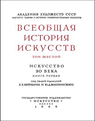 Всеобщая история искусств - Том 6 - Искусство 20 века