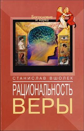 Станислав Вшолек - Рациональность веры